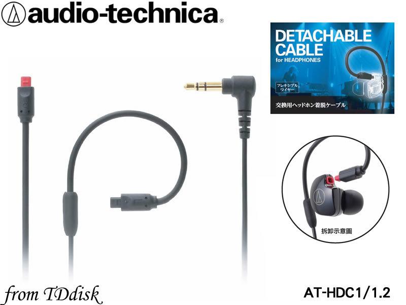 志達電子 AT-HDC1/1.2 日本鐵三角 ATH-IM系列 耳機用更換導線 IM50 IM70 IM01 IM02 IM03 IM04