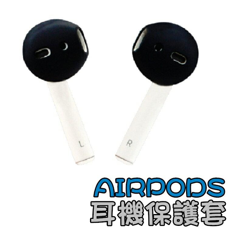 現貨 AirPods耳機套 EarPods Apple專用 防滑套 止滑 矽膠套 保護套 運動 AirPods保護套