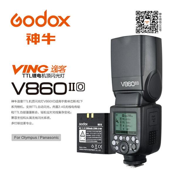 ◎相機專家◎Godox神牛V860OIIKITTTL二代鋰電池閃光燈搭X1發射器Olympus公司貨