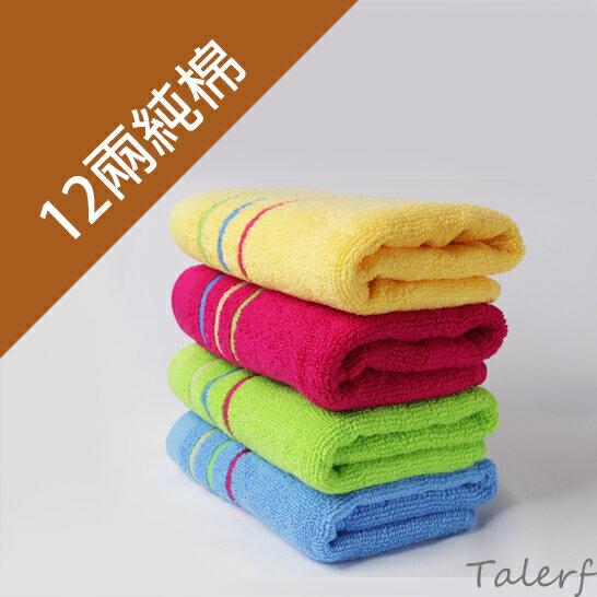 【TALERF】純棉32兩條紋毛巾(4色)-12入裝→現貨
