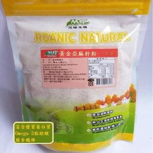 黃金亞麻仁籽粉100%天然亞麻仁籽粉600g
