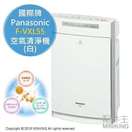 【配件王】日本代購 一年保 Panasonic 國際牌 F-VXL55 白 加濕空氣清淨機 F-VXK55 新款