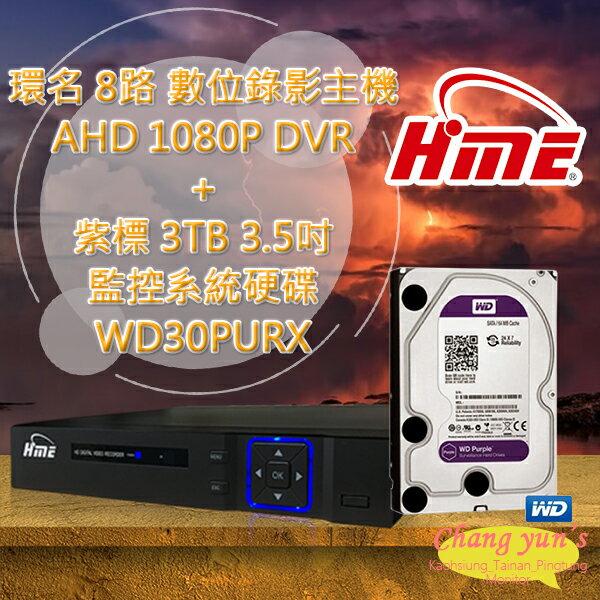 ►高雄台南屏東監視器◄環名HME8路數位錄影主機AHD1080PDVR+WD30PURX紫標3TB3.5吋監控系統硬碟