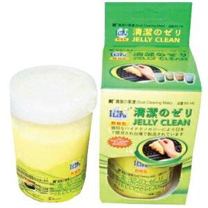 BS-140 衣麗富 輕鬆黏 清潔の果凍 罐裝 140g