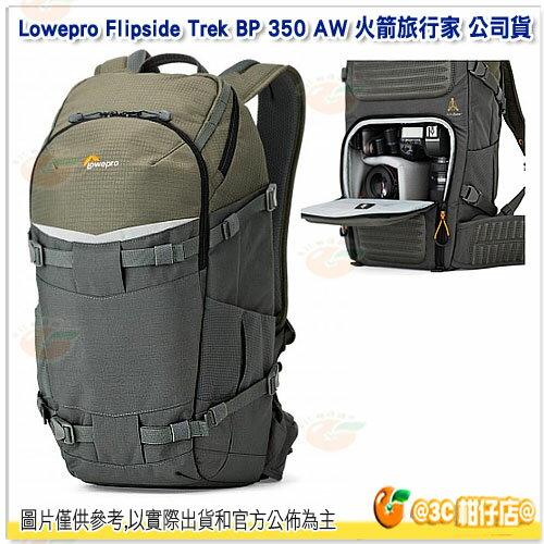 可分期 羅普 Lowepro Flipside Trek BP 350 AW 火箭旅行家 公司貨 後背 相機包 一機三鏡 平板
