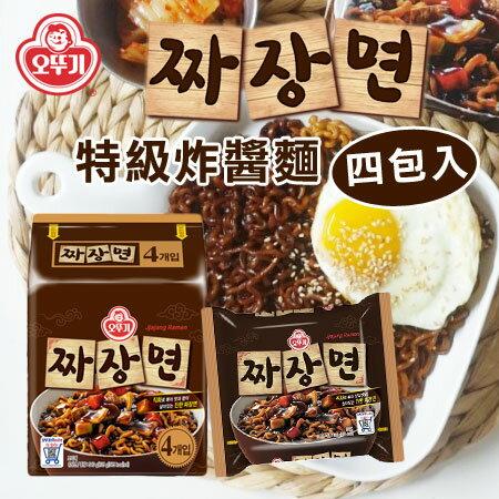 韓國 OTTOGI 不倒翁 特級炸醬麵 (四包入) 540g 炸醬麵 黑色炸醬 炸醬 泡麵 拉麵 韓式 韓國泡麵【N103514】