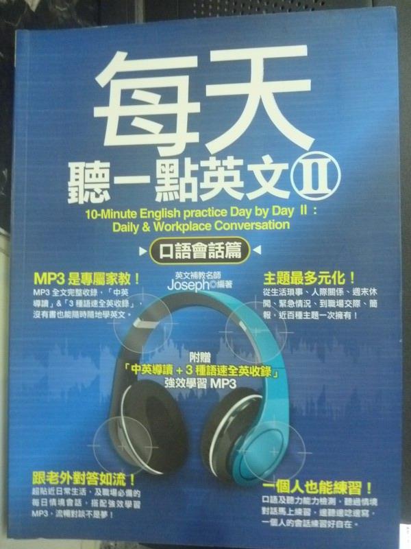 【書寶二手書T1/語言學習_YKB】每天聽一點英文II:口語會話篇_Joseph_附光碟