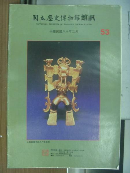 【書寶二手書T1/雜誌期刊_PMP】國立歷史博物館館訊_53期_馬來西亞展覽寫生略記等