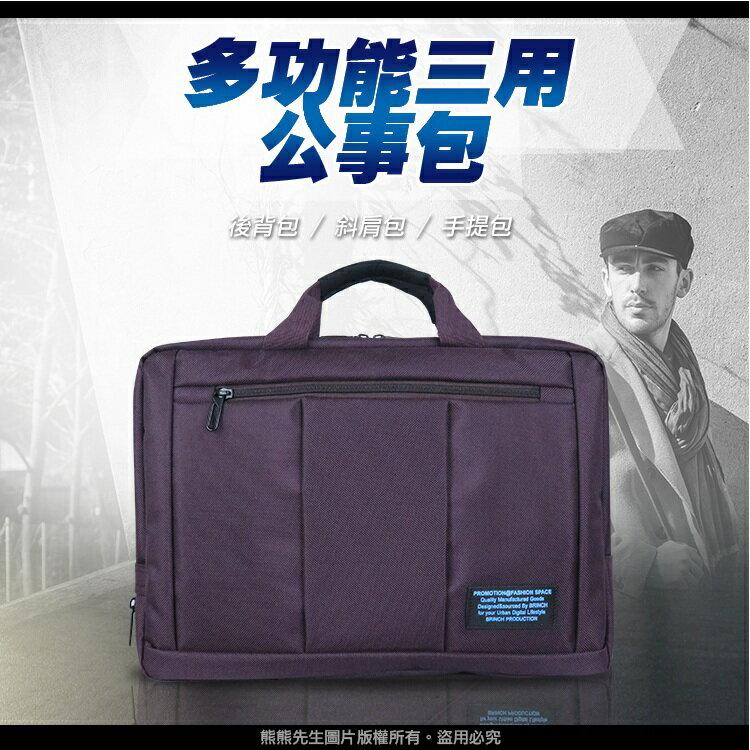 《熊熊先生》多功能三用商務包 手提包 筆電/平板包 附背帶 素面公事包 大容量 後背包 15吋電腦包 多隔層 側背包
