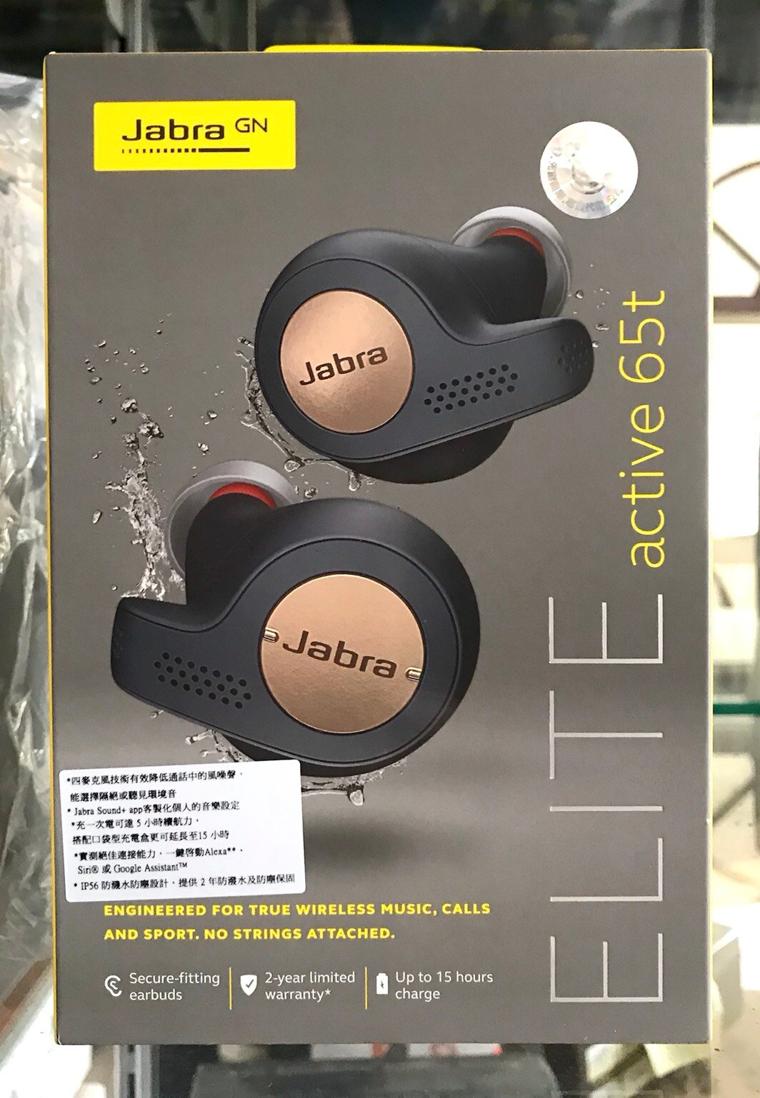 公司貨附發票 二年保固 Jabra Elite Active 65t 真無線 運動藍牙耳機 IP56防塵防水 雙待機3