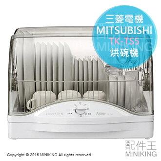 【配件王】日本代購 MITSUBISHI 三菱電機 TK-TS5 烘碗機 6人份 另 EY-JF50