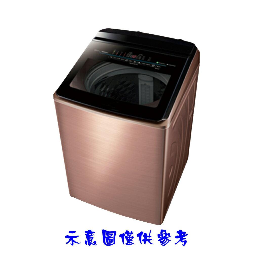 <br/><br/>  雙重送【Panasonic國際】18KG直立式變頻洗衣機NA-V198EBS【三井3C】<br/><br/>