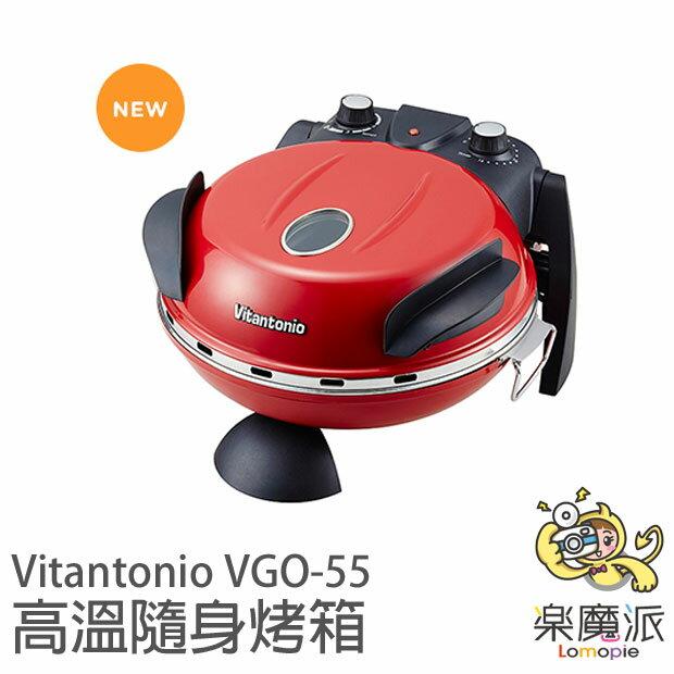 日本代購 Vitantonio VGO-55 隨身烤箱 烤爐 窯烤披薩 高溫可達400度 煎魚 燉飯 烤肉 地瓜 中秋節 全民超會烤