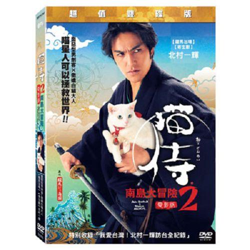 貓侍電影版2DVD北村一輝木下鳳華