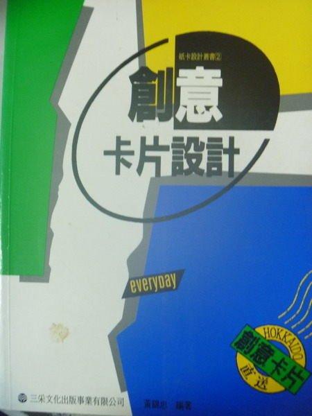 【書寶二手書T5/美工_XAU】創意卡片設計_黃錦忠