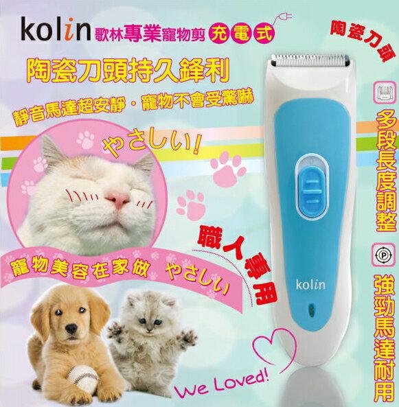 歌林充電式專業寵物剪 電剪器 電動剪毛器