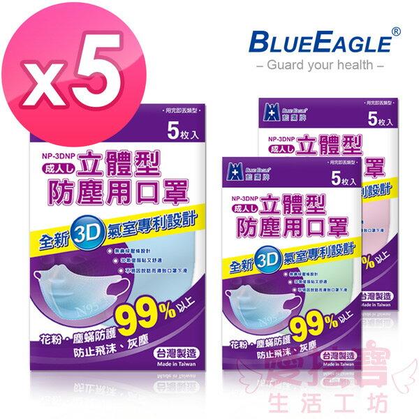 愛挖寶生活工坊:【藍鷹牌】台灣製成人立體防塵口罩5片*5包NP-3DNP*5