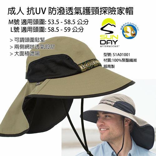 [美國Sunday Afternoons]成人 抗UV 防潑透氣護頸探險家帽 沙銅色 S2A01001;遮陽帽; 蝴蝶魚戶外