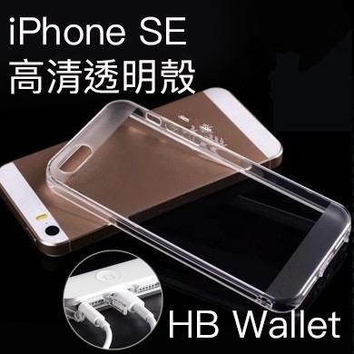【HB Wallet】 iPhone 5/5s/se 用 高透防刮防塵吊飾透明殼