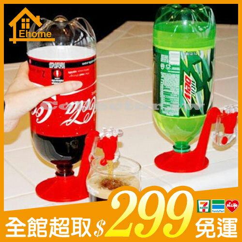 ✤299超取免運✤可樂飲料機 汽水倒置飲水機 飲用器