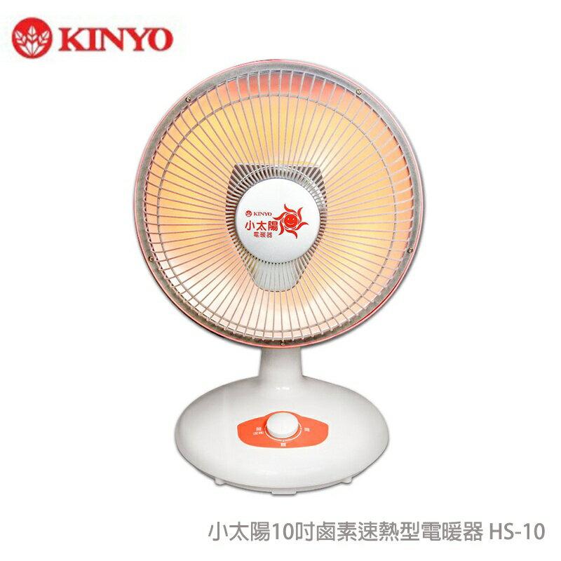 KINYO 耐嘉 HS-10 10吋 速熱型電暖器/鹵素速熱型電暖器/過熱自動斷電/風扇型/電暖爐/客廳/臥室/電熱器/取暖器/暖風機/禦寒/保暖/速暖爐/自動擺頭設計/定時功能/驅寒/恆溫裝置/冬天..
