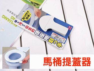 BO雜貨【SV1056】日本便捷馬桶提蓋器 把手 衛生小衛士 馬桶提蓋器 掀馬桶蓋 浴室用品