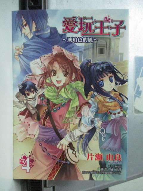 【書寶二手書T6/一般小說_ODM】愛玩王子(4)琥珀色的風_片瀨由良_輕小說