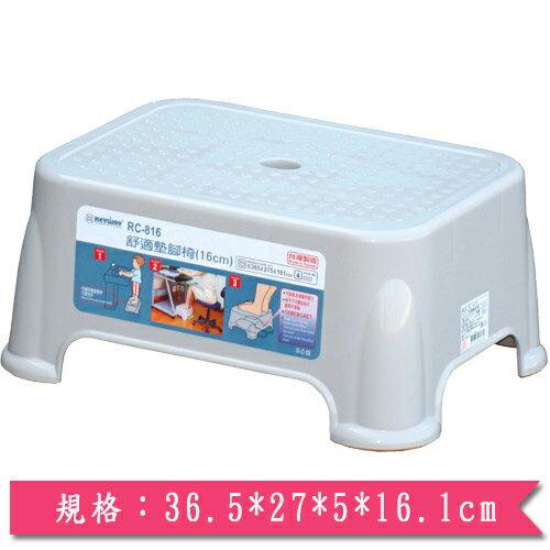 聯府舒適墊腳椅RC-816(16cm)【愛買】
