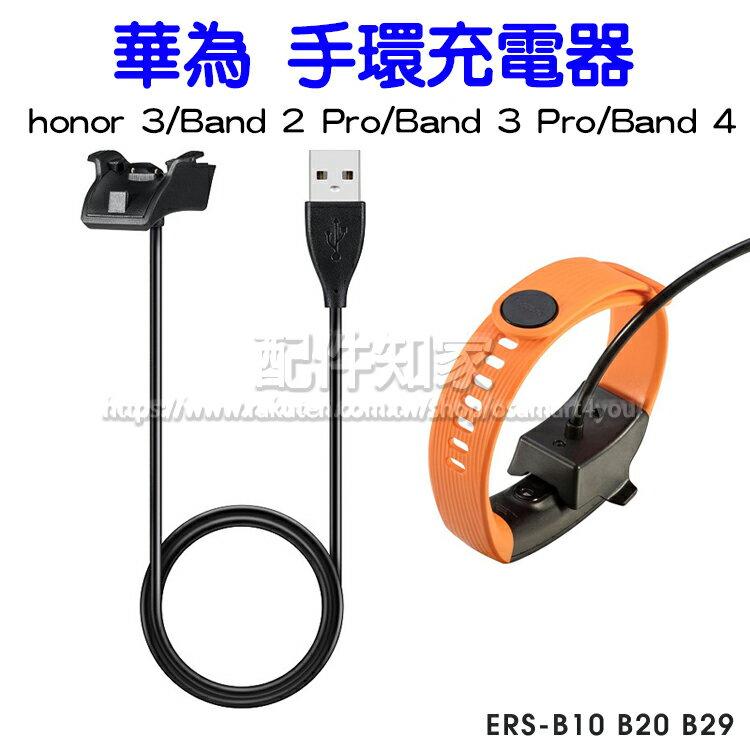 【充電線】華為 榮耀手環 hornor 3/4/5、Band 2 Pro/Band 3 Pro 共用充電器/電源適配器-ZY