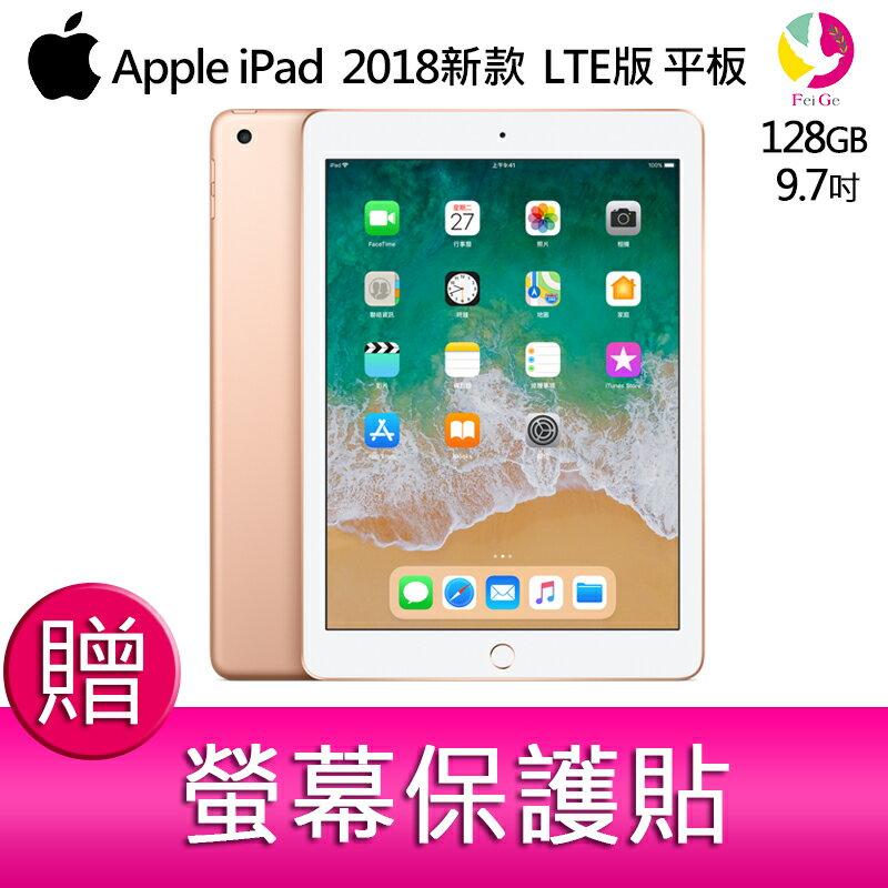 ★下單最高16倍點數送★ Apple iPad 2018年新款 LTE版本 128G 9.7吋平板電腦台灣原廠公司貨 保固一年 贈『螢幕保護貼*1』
