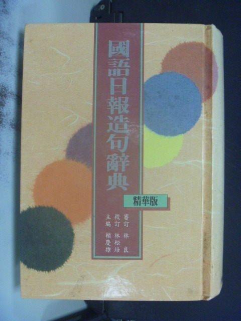 【書寶二手書T3/字典_GTC】國語日報造句辭典_原價400_賴慶雄