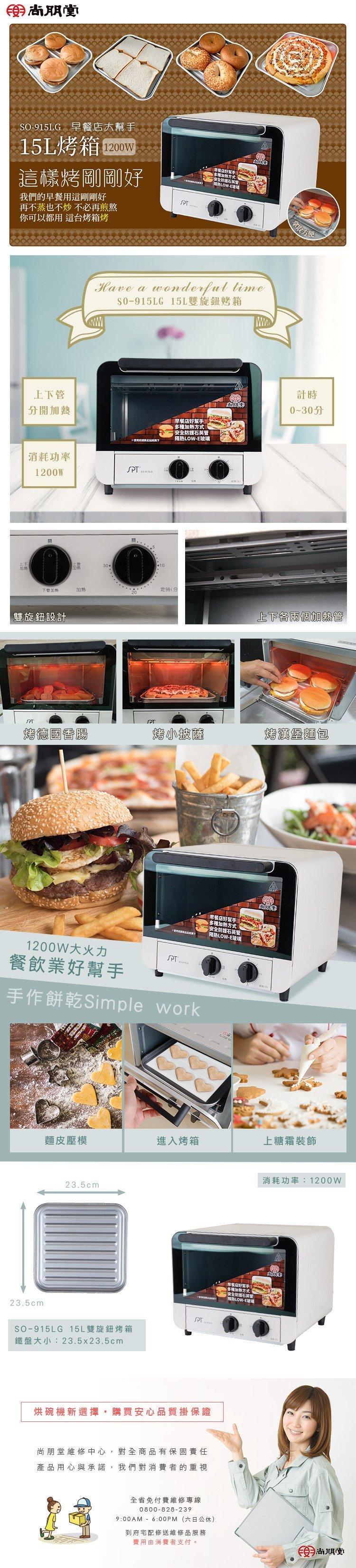 尚朋堂 15L 商用型電烤箱SO-915LG