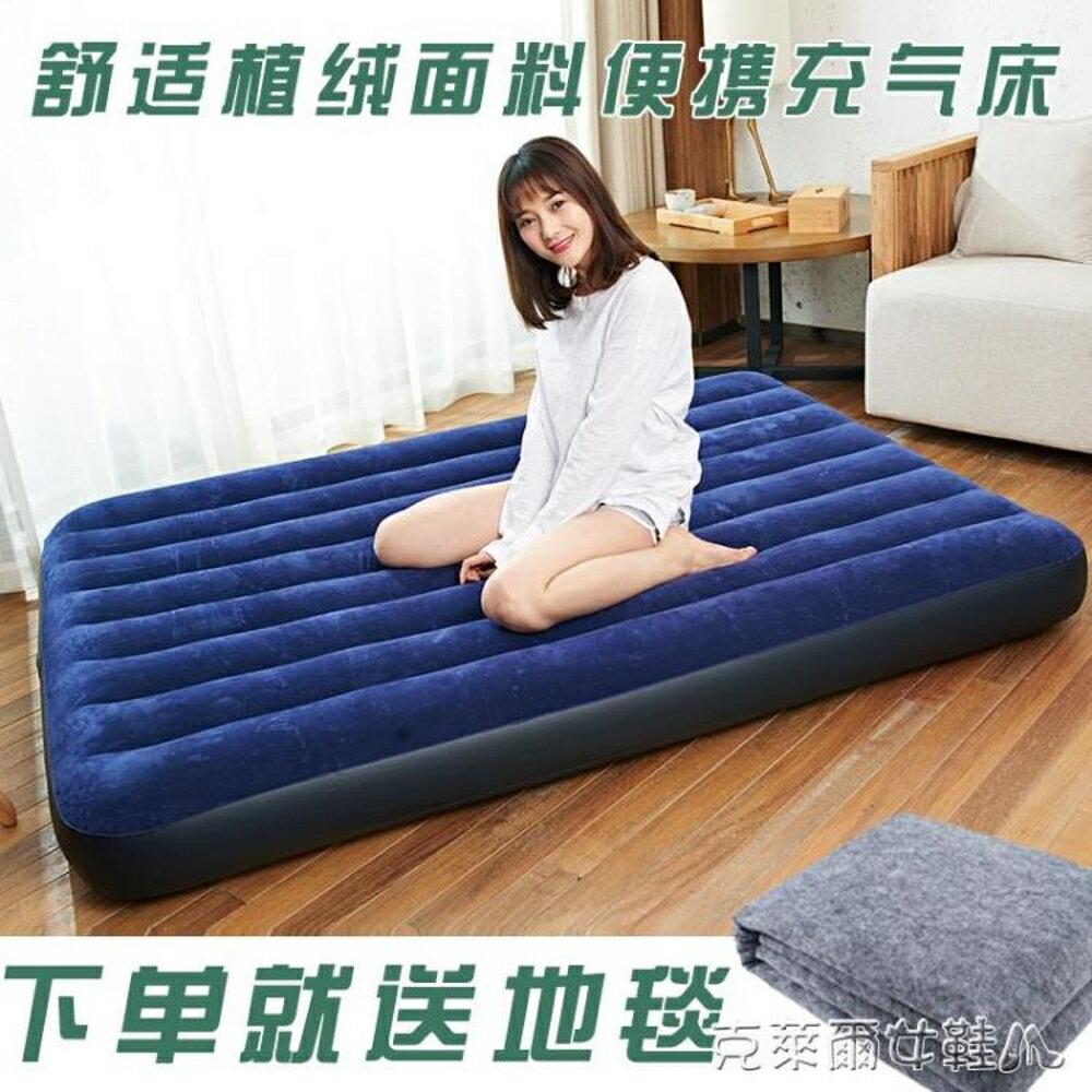 INTEX充氣床墊單人加大 雙人加厚氣墊床家用戶外帳篷床便攜午休床 MKS 免運 清涼一夏钜惠
