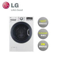 LG洗衣機推薦到LG | 16KG 蒸氣滾筒洗衣機 典雅白 WD-S16VBD就在映象商城推薦LG洗衣機