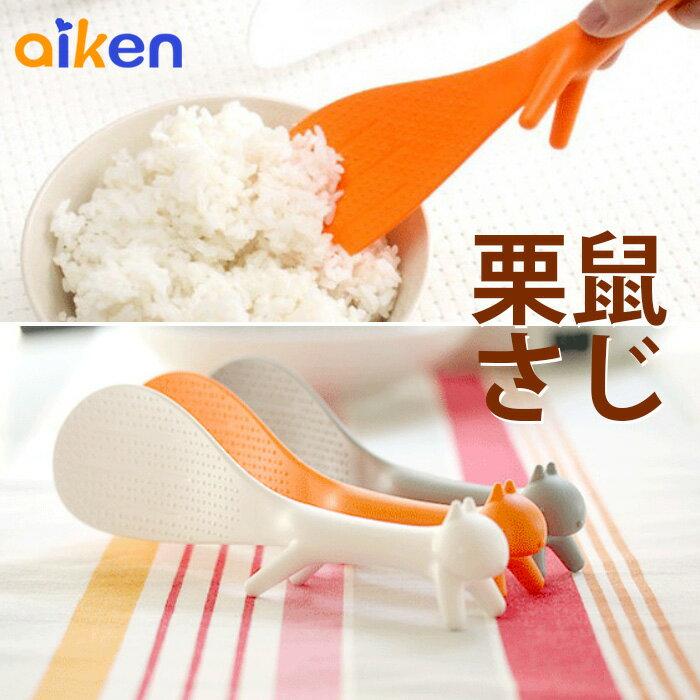 【艾肯居家生活館】廚房 烹調 造型 松鼠 飯匙 飯匙 環保餐具  ( 顏色隨機出貨 )  - J2008-001
