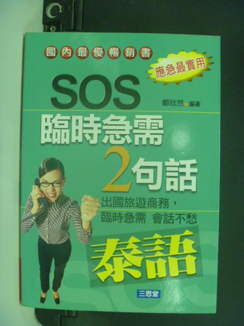 【書寶二手書T7/語言學習_GNJ】SOS臨時急需2句話-泰語_鄭欣然