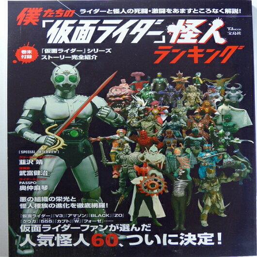 【秋葉園 AKIBA】假面騎士 1号~Wizard 怪人人気排名 日文書