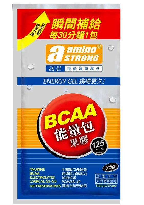 Amino Strong 諾壯 能量果膠/能量包/純素葡萄風味/125大卡/35克【一包$70、一盒20包$1300】(2017/08/01)