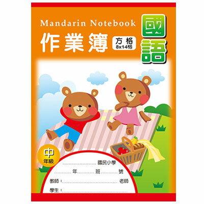 美加美 AE1002 16K國語作業簿(中-方格) 10本/包