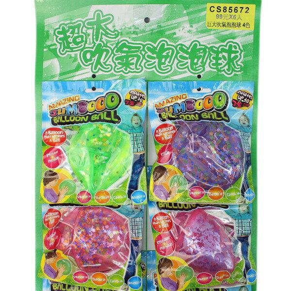 超大吹氣泡泡球 圓形魔術泡泡球 直徑75cm/一個入{促99}~田CS85672