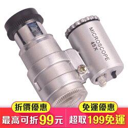 帶LED燈 顯微鏡 45倍 MG10081-4 放大鏡 小巧 實用  (34-721)