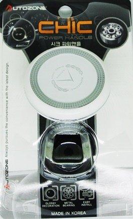 權世界@汽車用品 韓國AUTOZONE CHIC 汽車方向盤輔助器 曼斗 白/黑/銀 AZ-009-三色選擇