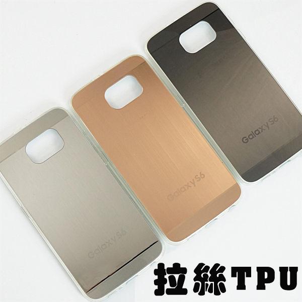 【拉絲TPU套】三星 Samsung Galaxy S6 edge G9250/SM-G9250 電鍍軟套/輕薄保護殼/背蓋/髮絲紋手機殼/外殼-ZX