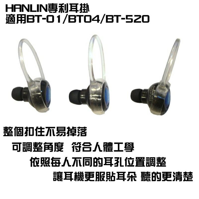HANLIN專利耳掛-適用BT-01/BT-04/BT-520 【風雅小舖】