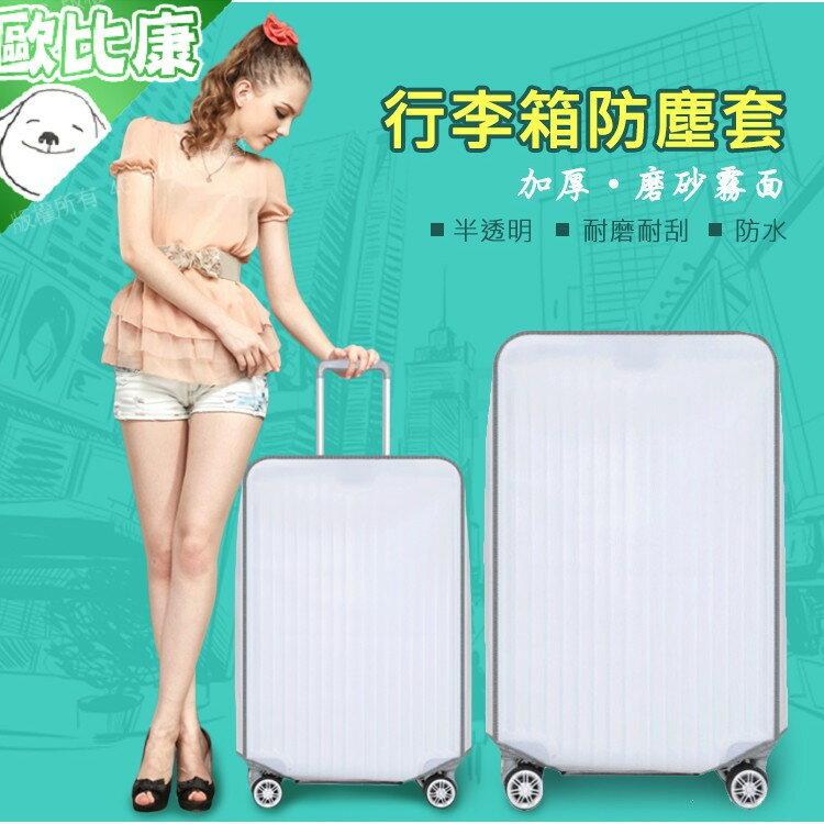 【歐比康】 半透明行李箱套 磨砂 行李箱保護套 防塵套 防水耐磨 20吋 22吋 24吋 26吋 28吋 30吋