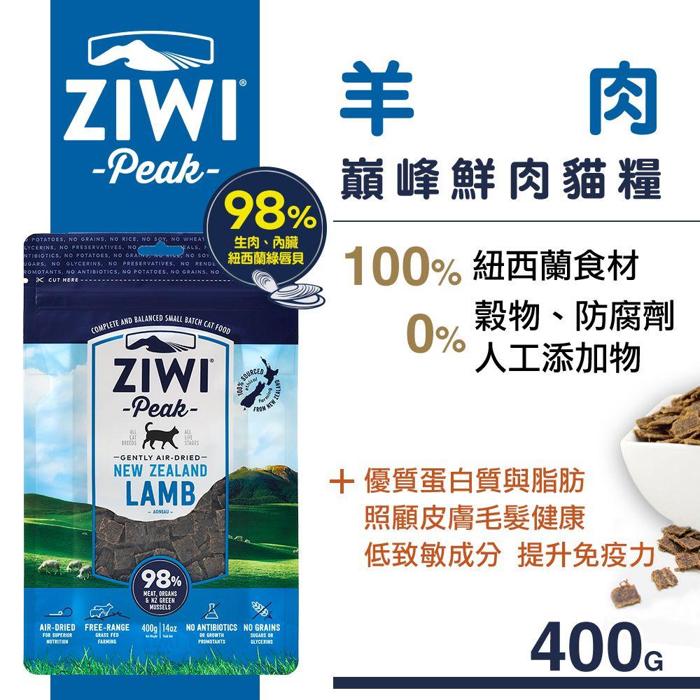 【買巔峰滿額送】ZiwiPeak巔峰 98%鮮肉貓糧 羊肉(400g)