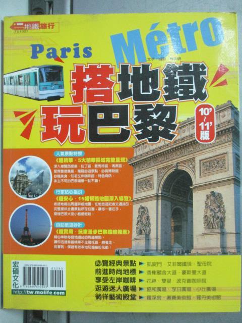 【書寶二手書T5/旅遊_HCB】搭地鐵.玩巴黎10'-11'版_陳多明