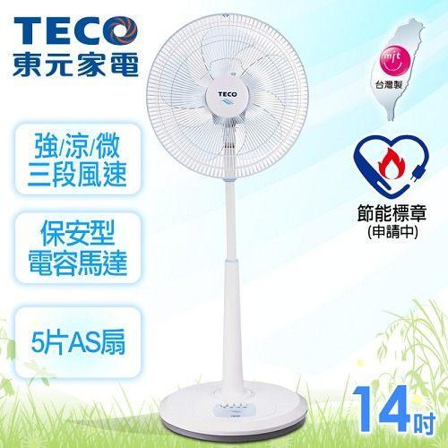淘禮網  TECO東元 14吋機械式立扇 XA1447AA