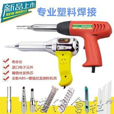 塑膠焊槍500W-700W調溫塑膠焊槍熱風槍塑焊槍贈槍芯帶風嘴可 焊條