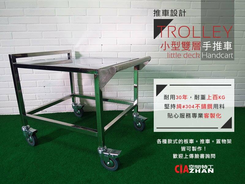 ♞空間特工♞ #304不鏽鋼 推車 台車 (客製化專區) 手推車 工作車 推車架 置物架 移動設備